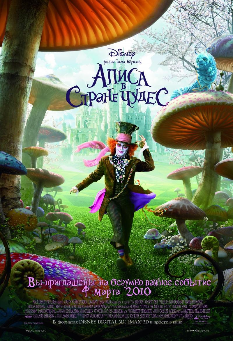Смотреть фильм онлайн Алиса в Стране Чудес / Alice in Wonderland  (2010)