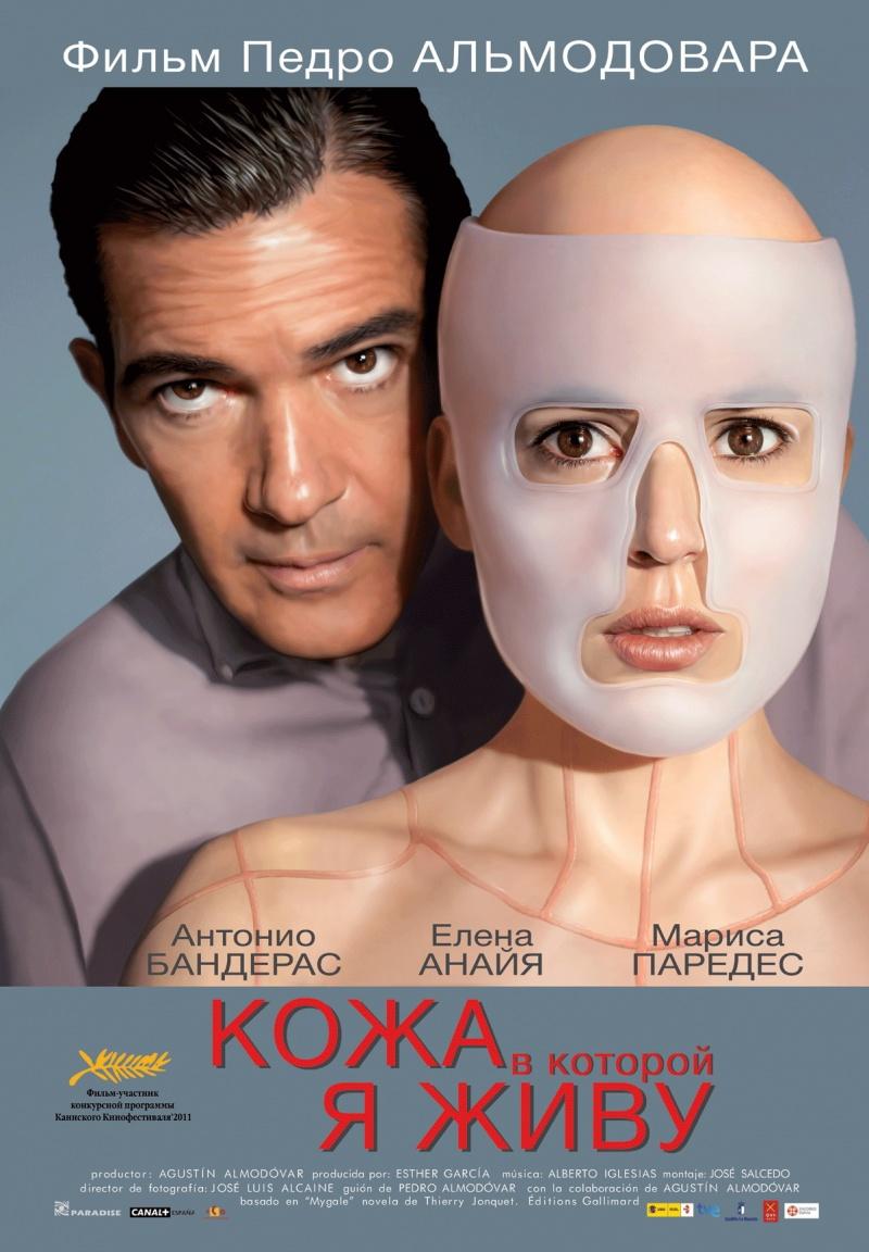Смотреть фильм онлайн Кожа, в которой я живу / La piel que habito (2011)
