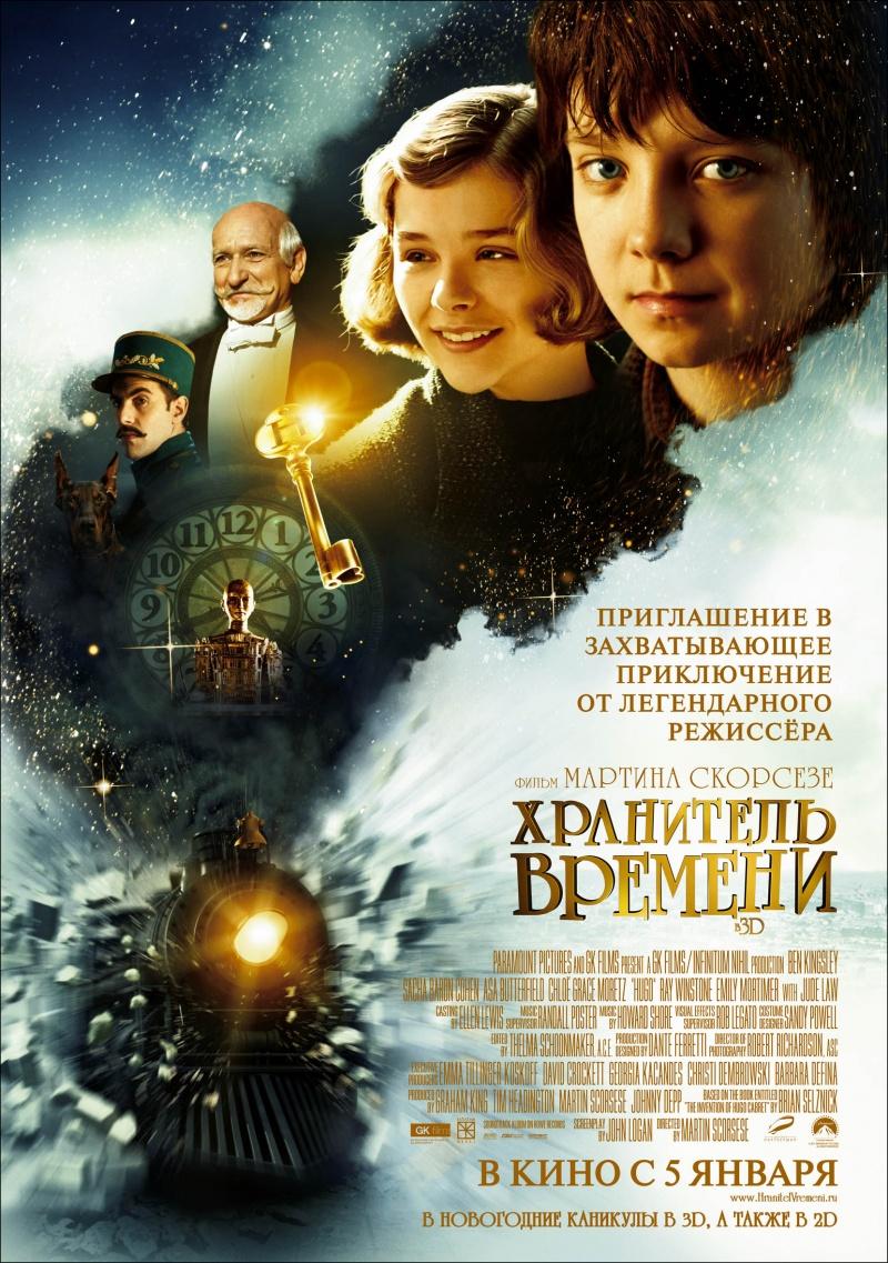 Смотреть фильм онлайн Хранитель времени / Hugo (2011)