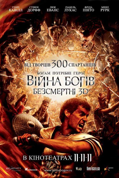 Смотреть фильм онлайн Война Богов Бессмертные / Immortals (2011)