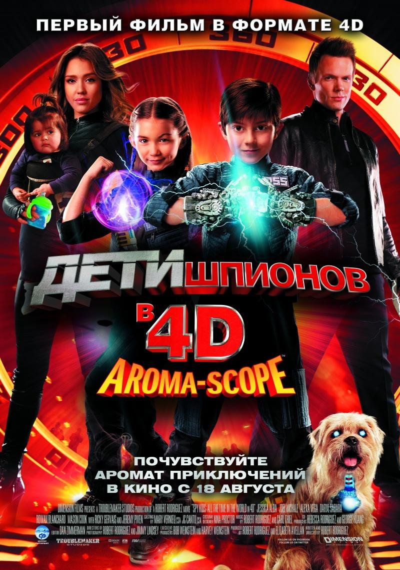Смотреть фильм онлайн Дети шпионов 4D / Spy Kids: All the Time in the World in 4D (2011)