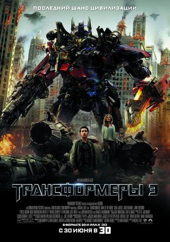 Трансформеры 3 смотреть онлайн бесплатно в хорошем качестве HD 720