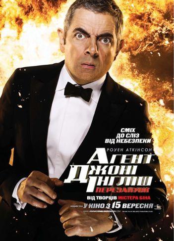 Смотреть фильм онлайн Агент Джонни Инглиш: Перезагрузка / Johnny English Reborn (2011)
