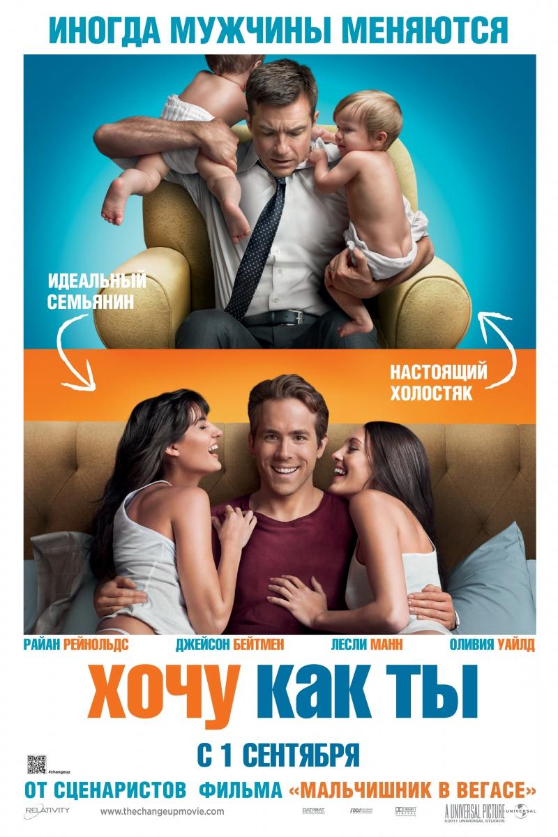 Смотреть фильм онлайн Хочу как ты / The Change-Up (2011)
