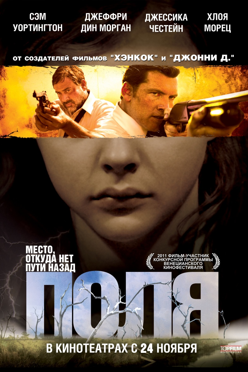 Смотреть фильм онлайн Поля / Texas Killing Fields (2011)