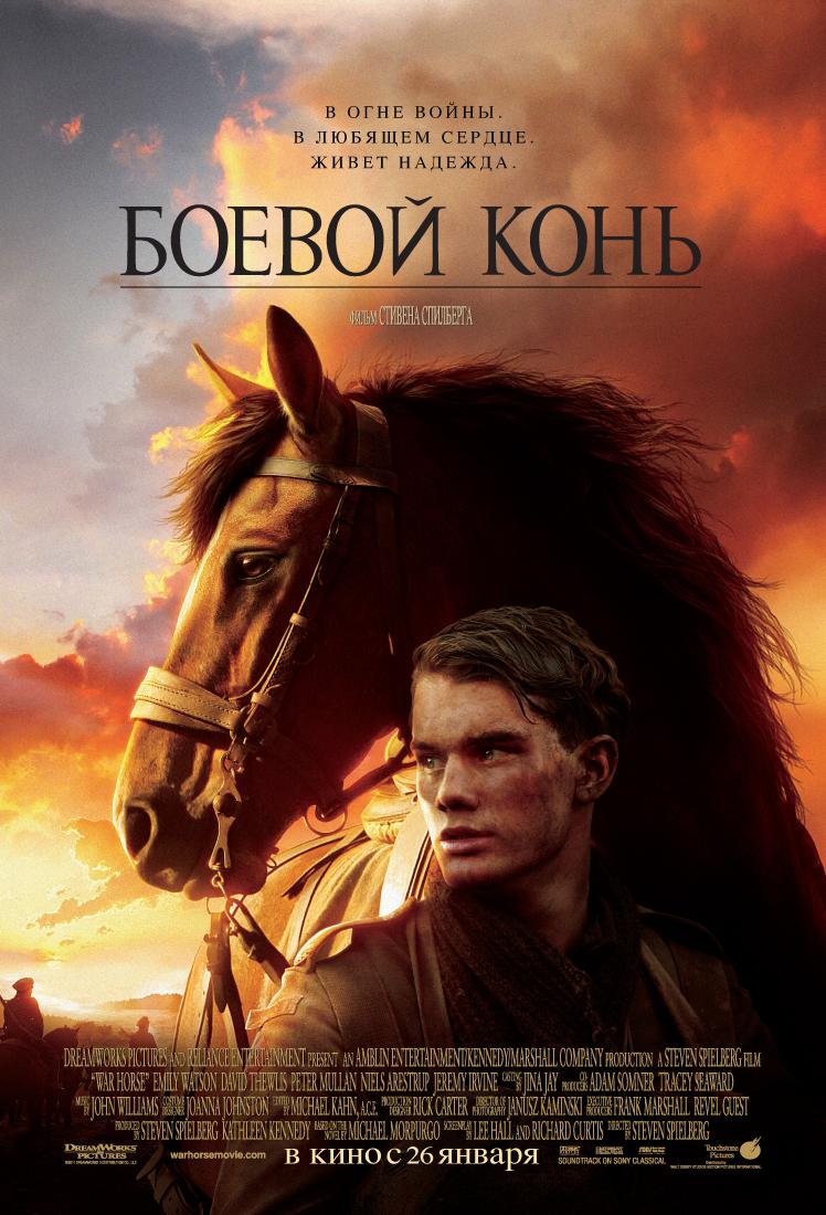 Смотреть фильм онлайн Боевой конь / War Horse (2011)
