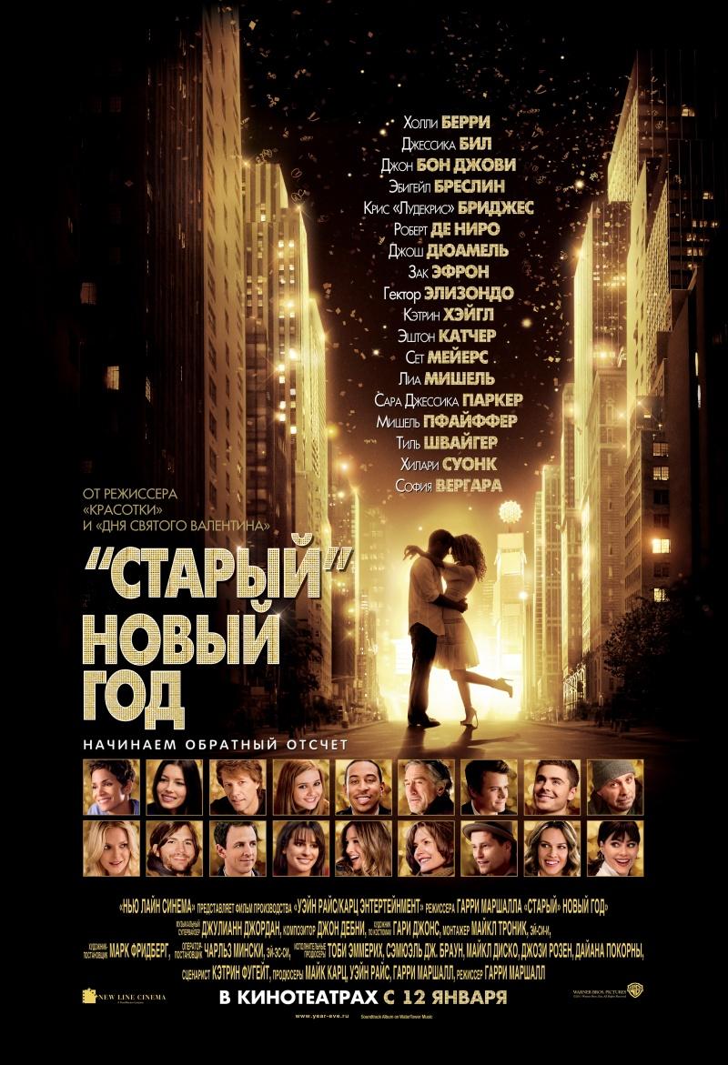 Смотреть фильм онлайн Старый Новый год / New Year's Eve (2011)