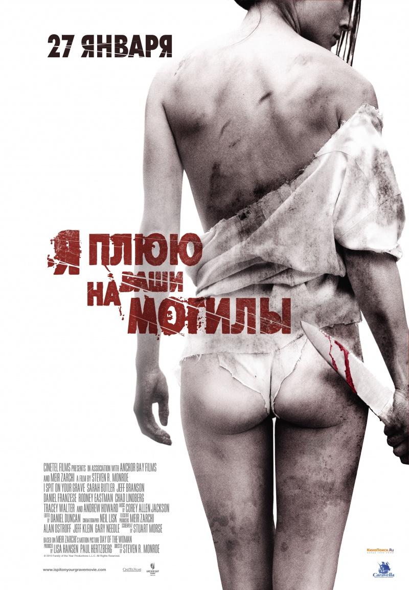 Смотреть фильм онлайн Я плюю на ваши могилы / I Spit on Your Grave (2010)