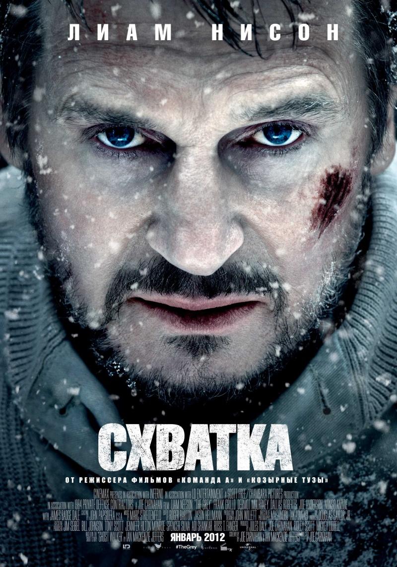 Смотреть фильм онлайн Схватка / The Grey (2012)
