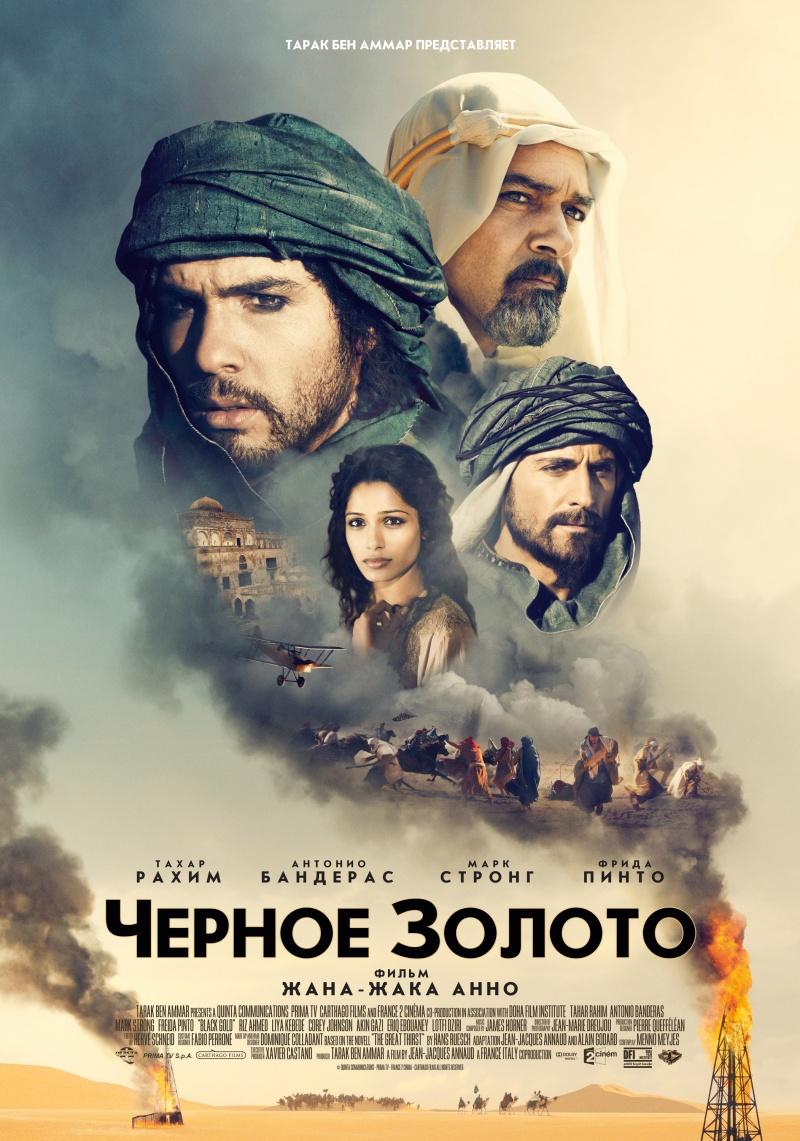 Смотреть фильм онлайн Черное золото / Black gold 2011