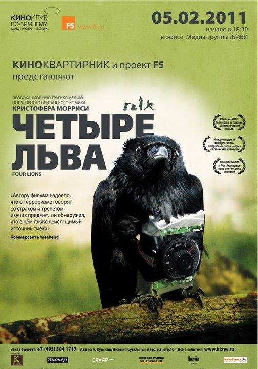 Смотреть фильм онлайн Четыре льва / Four Lions (2010)
