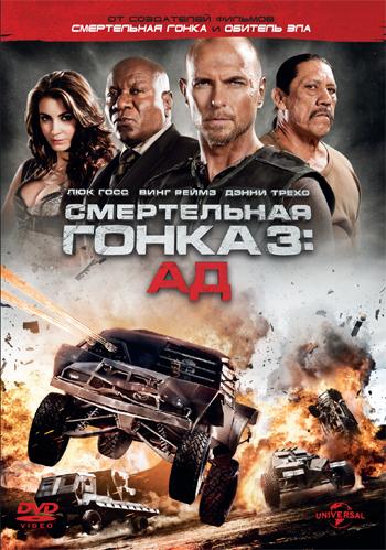Смотреть фильм Смертельная гонка 3 онлайн бесплатно в хорошем качестве