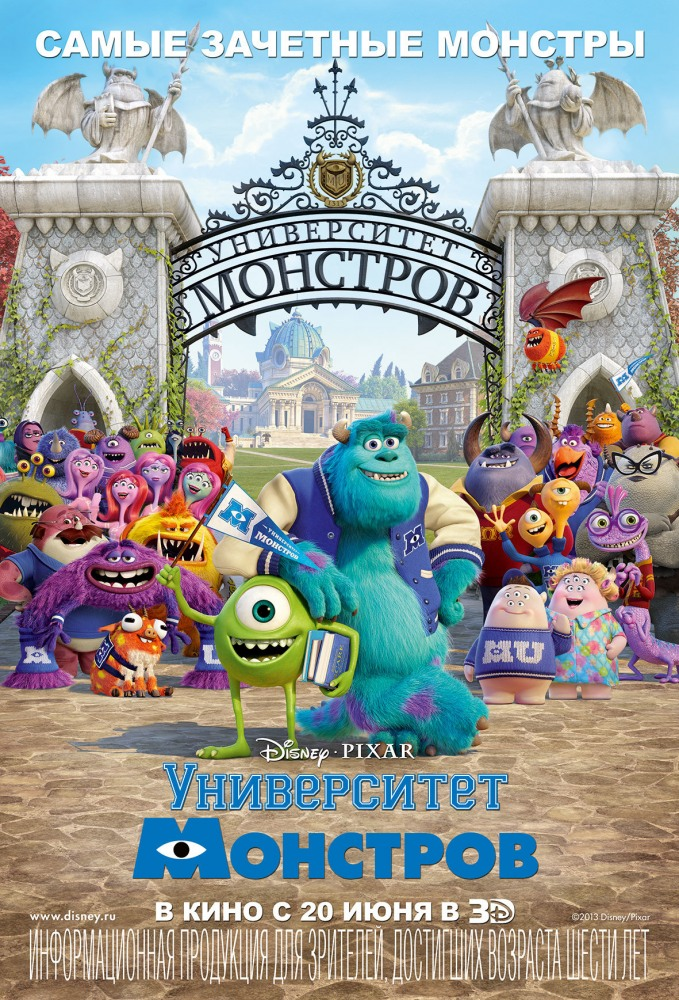 Смотреть мультфильм Университет монстров онлайн бесплатно в хорошем качестве 2013