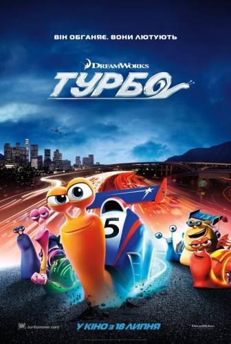 Турбо смотреть онлайн бесплатно в хорошем качестве в HD 720