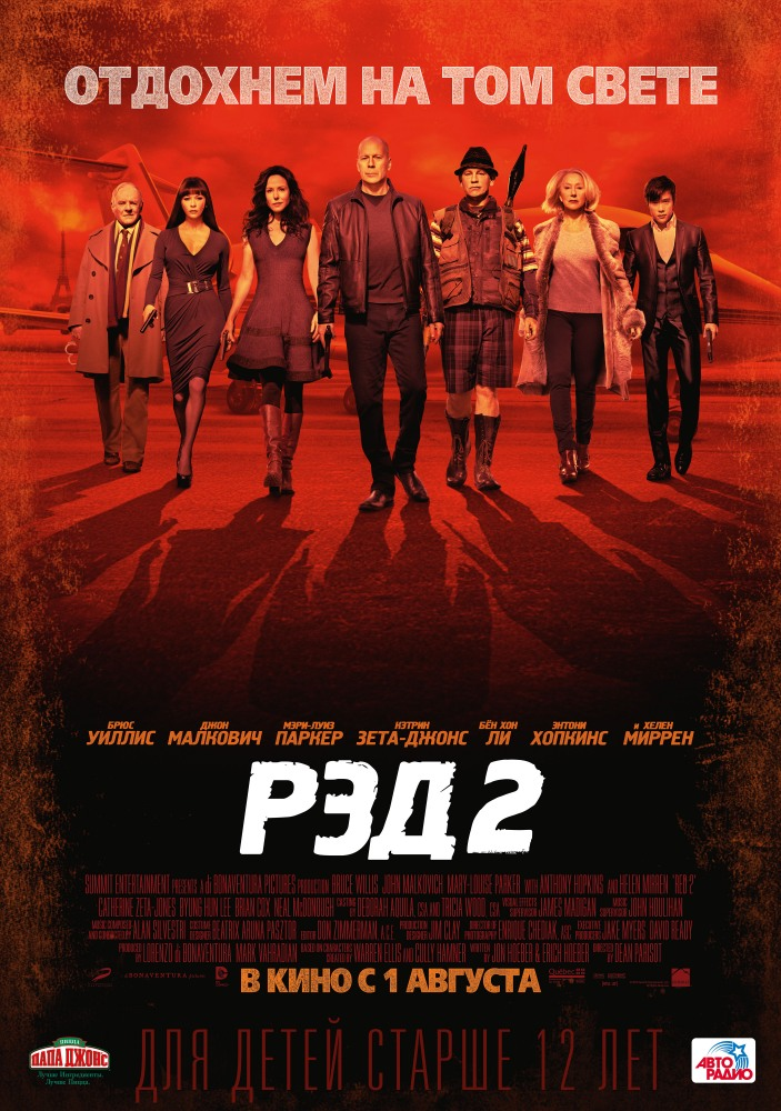 Смотреть фильм Ред 2 онлайн бесплатно в хорошем качестве hd 720