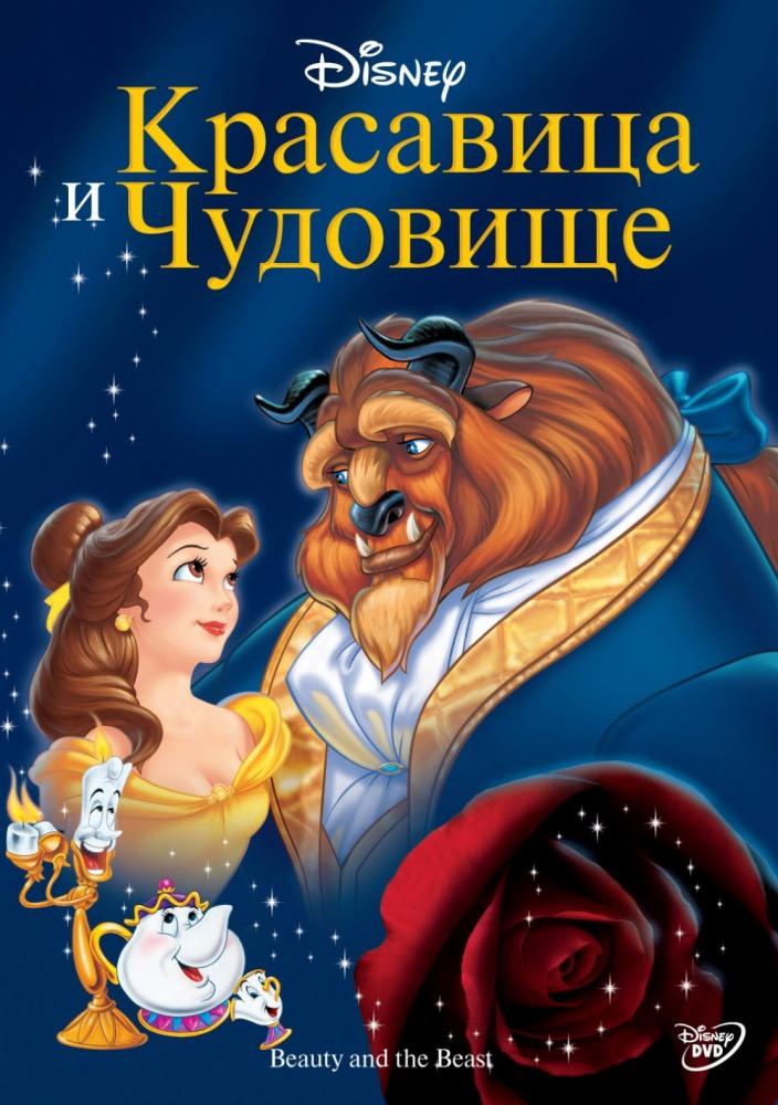 Красавица и чудовище мультфильм смотреть онлайн HD 720