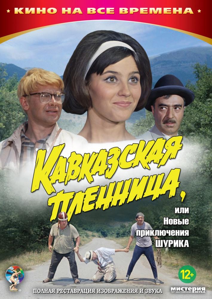 смотреть фильм хорошем качестве комедия: