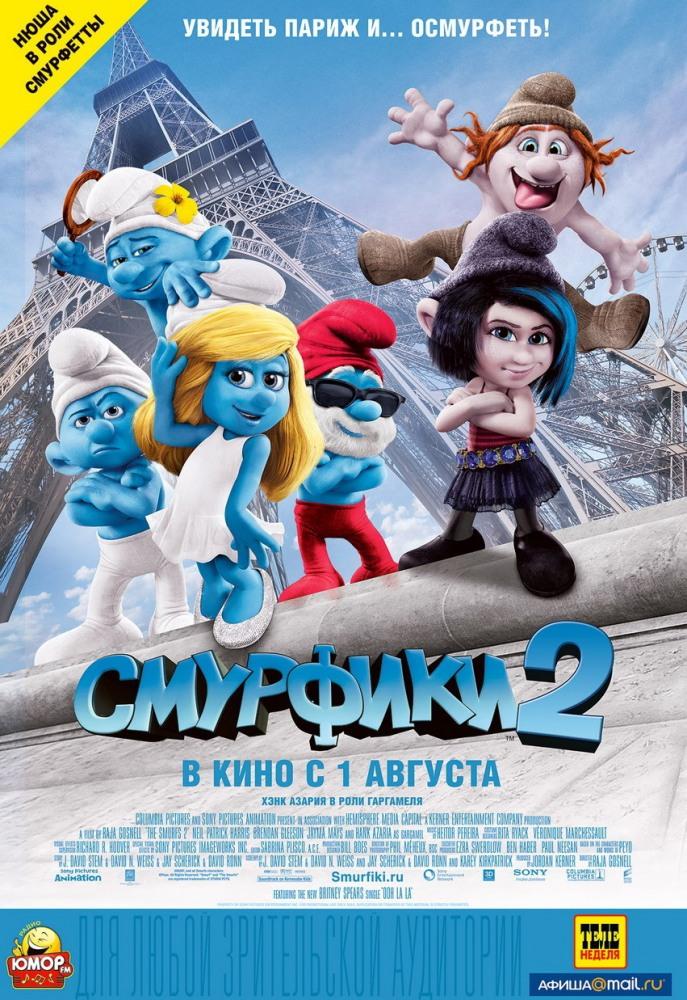 Мультфильм Смурфики 2 2013 смотреть онлайн бесплатно