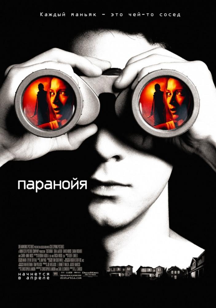 Паранойя фильм 2007 смотреть онлайн hd
