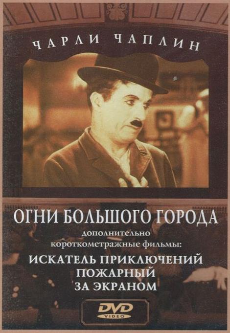 Огни большого города смотреть онлайн Чарли Чаплин