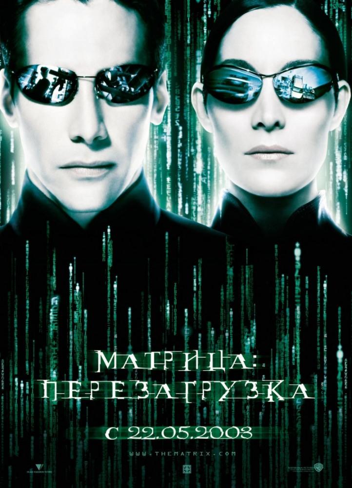 Матрица 2 смотреть онлайн бесплатно в хорошем качестве hd 720