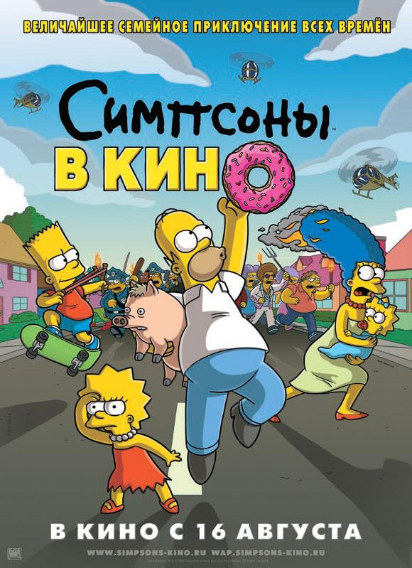 Симпсоны в кино смотреть онлайн бесплатно в хорошем качестве hd 720