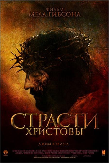 Смотреть фильм Страсти Христовы онлайн бесплатно в хорошем качестве