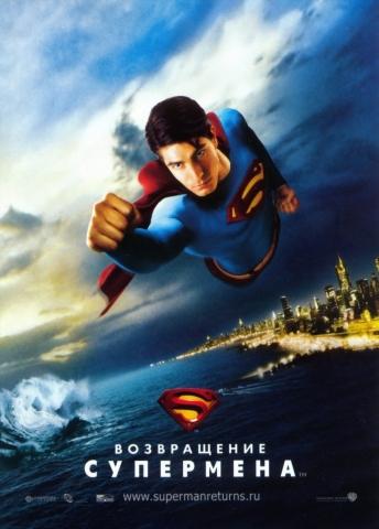 Возвращение Супермена смотреть онлайн бесплатно в хорошем качестве hd 720