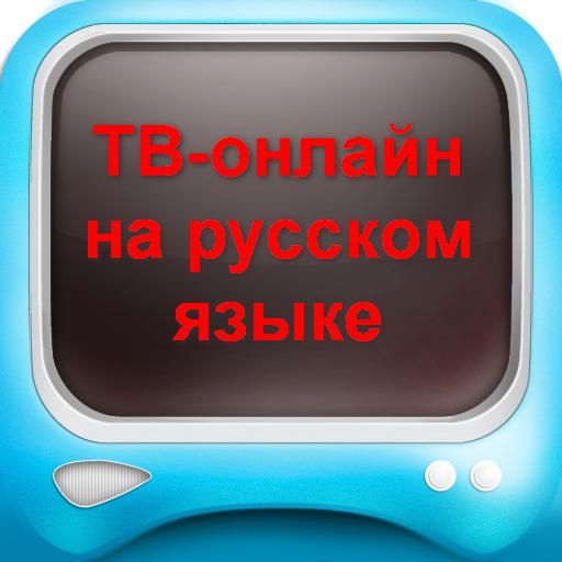 ТВ-ОНЛАЙН на русском языке