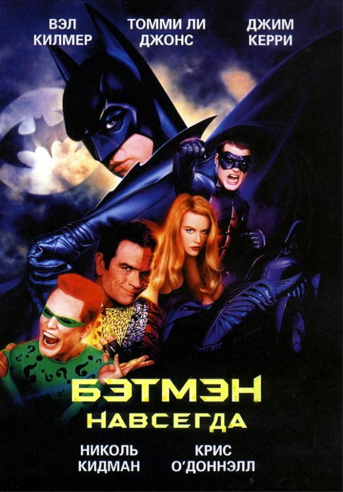 Бэтмен навсегда смотреть онлайн бесплатно в хорошем качестве