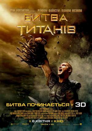 Битва титанов смотреть онлайн бесплатно в хорошем качестве hd 720