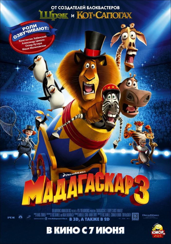 Мадагаскар 3 смотреть онлайн бесплатно в хорошем качестве hd 720