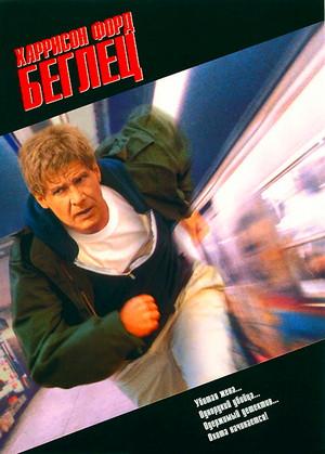 Беглец (1993) смотреть онлайн бесплатно в качестве HD 720