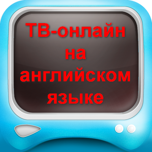 ТВ-ОНЛАЙН на английском языке