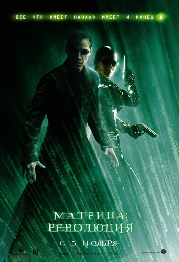 Матрица 3 смотреть онлайн бесплатно в хорошем качестве hd 720