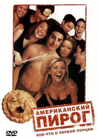 Американский пирог 1 смотреть онлайн в хорошем качестве hd 720