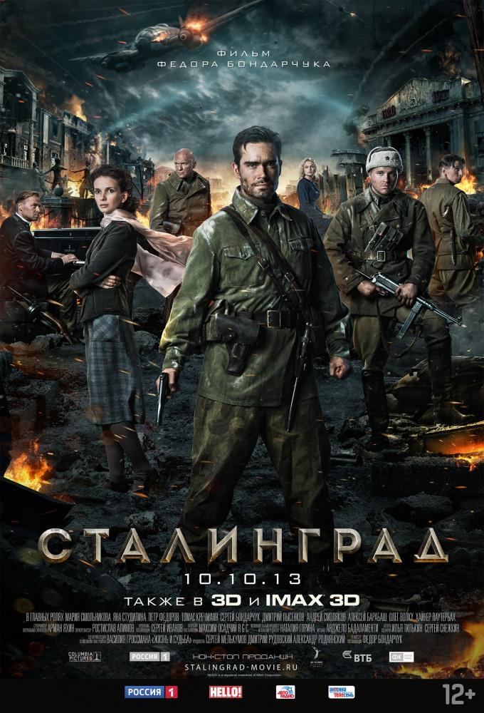 Сталинград 2013 смотреть онлайн бесплатно в хорошем качестве hd 720