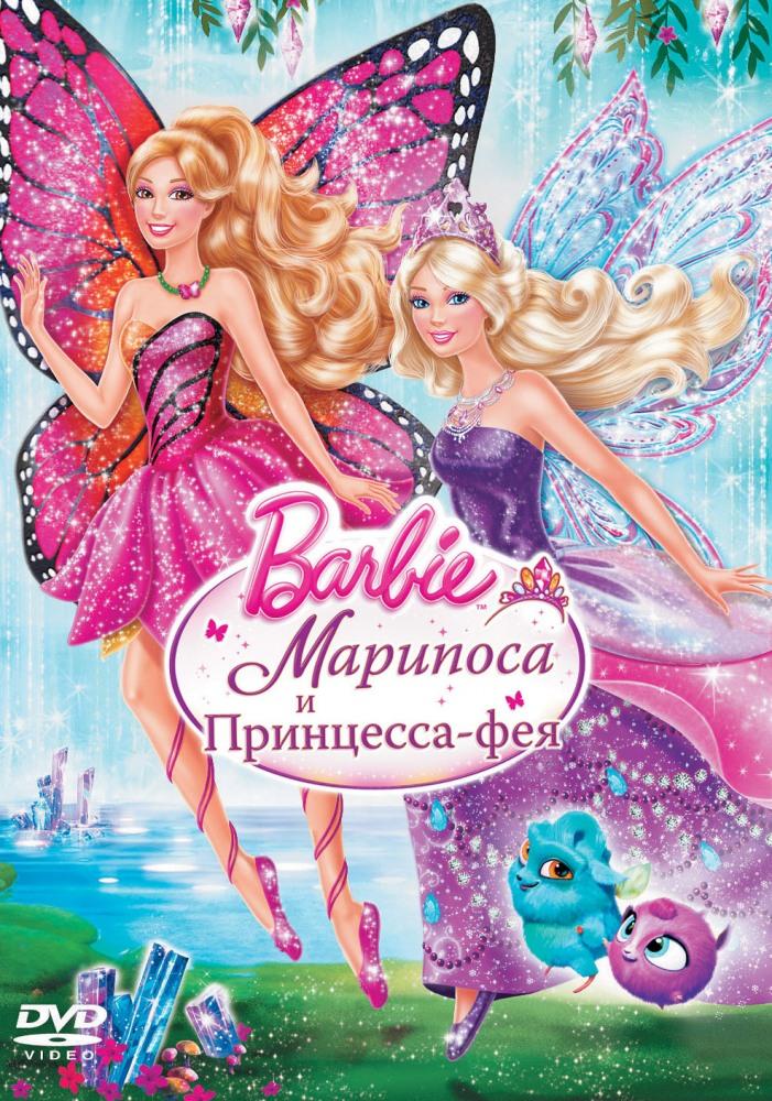 Барби Марипоса и Принцесса-фея 2013 смотреть онлайн