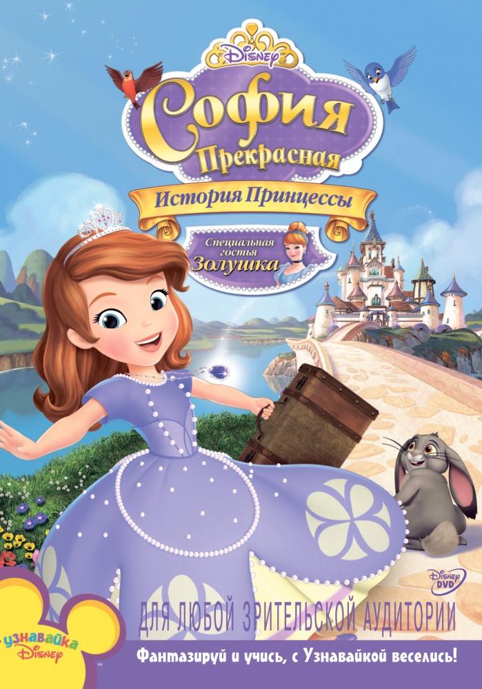 София прекрасная: история принцессы смотреть онлайн