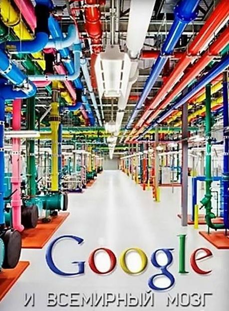BBC: Google и Всемирный мозг смотреть онлайн в хорошем качестве HD 720