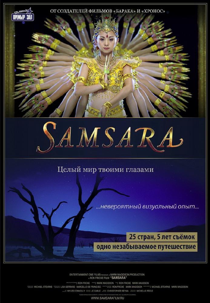 Самсара фильм 2013 смотреть онлайн