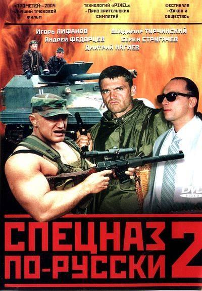 Спецназ по-русски смотреть фильмы онлайн бесплатно в хорошем качестве