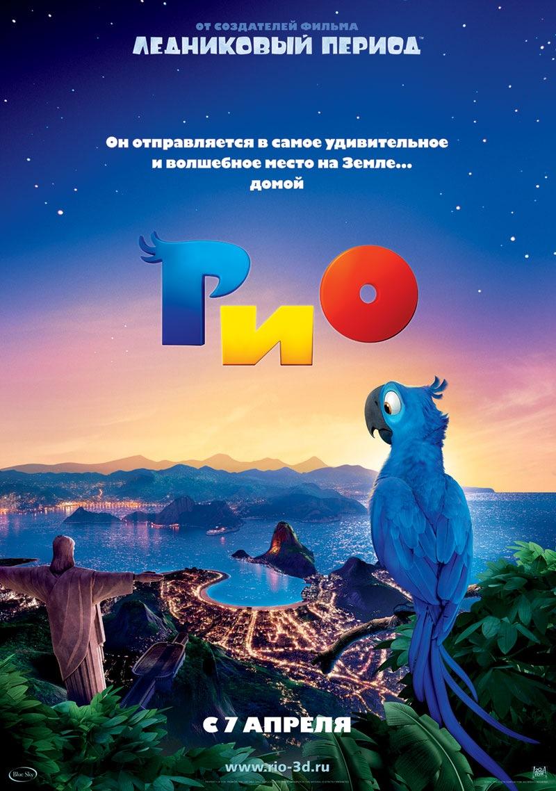 Рио смотреть онлайн бесплатно в хорошем качестве HD 720