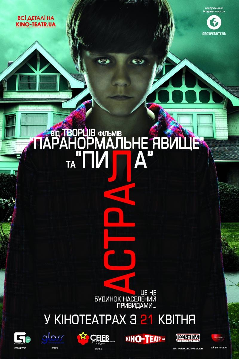 Астрал смотреть фильм онлайн бесплатно в хорошем качестве HD 720
