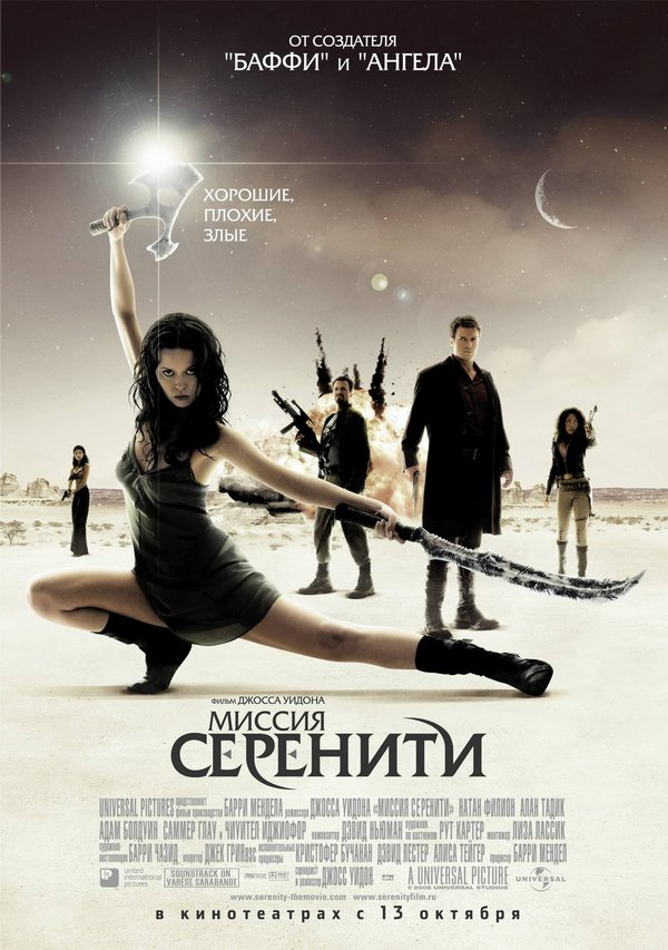 Миссия Серенити смотреть онлайн бесплатно в хорошем качестве HD 720