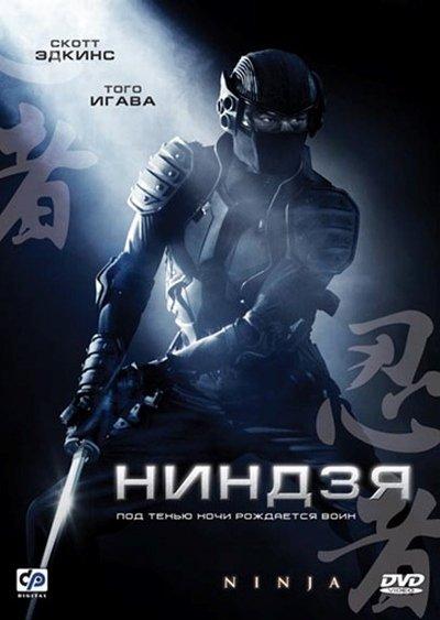 Ниндзя смотреть онлайн бесплатно в хорошем качестве HD 720