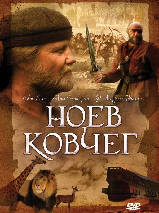 Ноев ковчег смотреть фильм онлайн