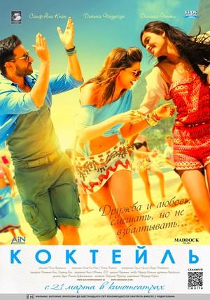 Коктейль смотреть онлайн индийский фильм