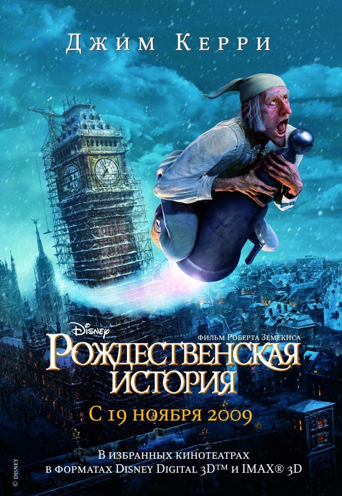 Рождественская история смотреть онлайн бесплатно в хорошем качестве HD 720