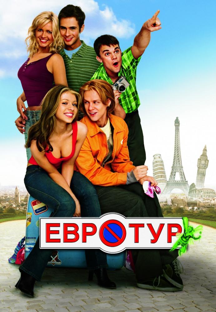 Евротур смотреть фильм онлайн бесплатно в хорошем качестве HD 720